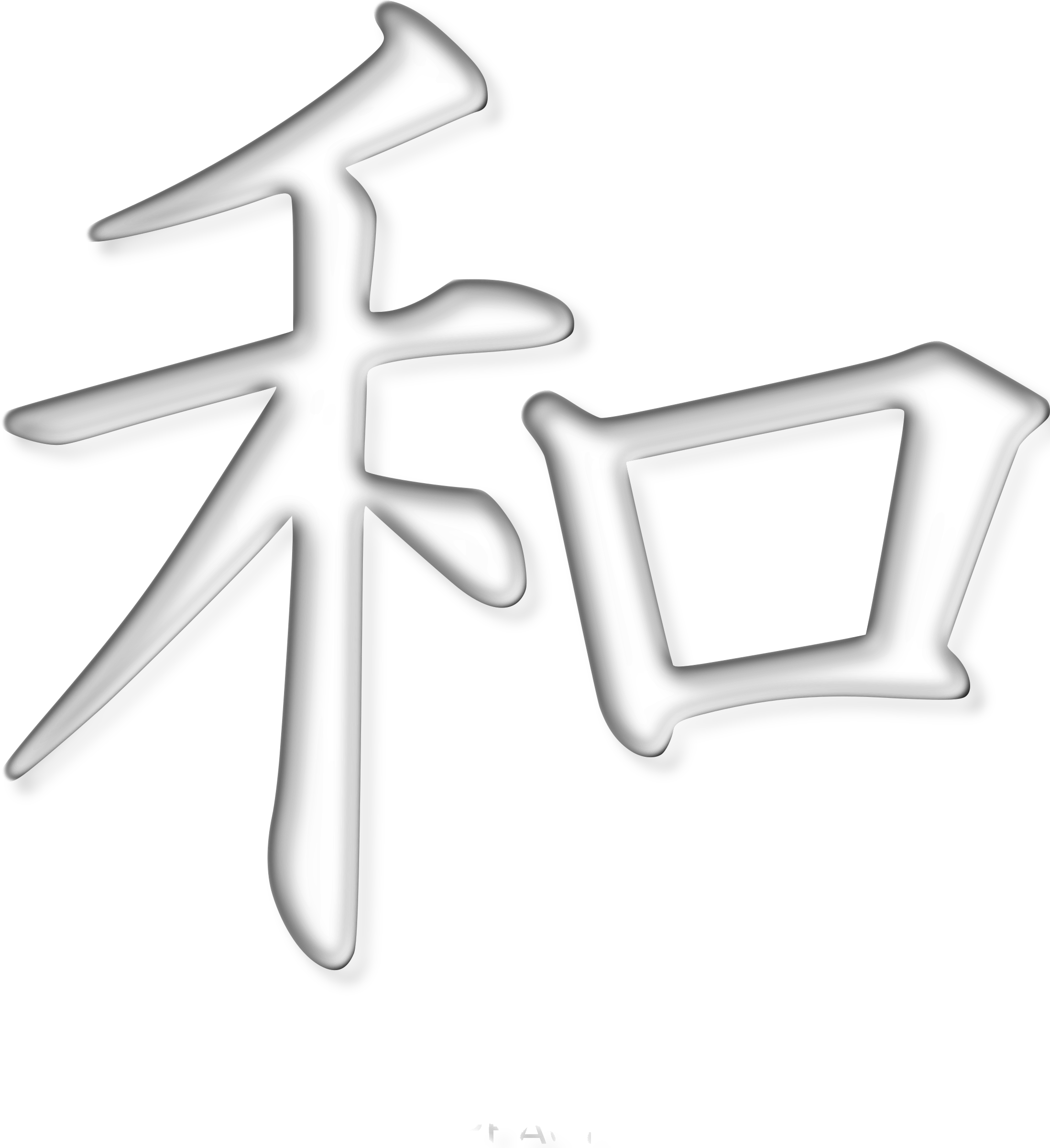 kisspng-kanji-peace-symbols-kanji-5acb458826dd35.5636289915232710481592